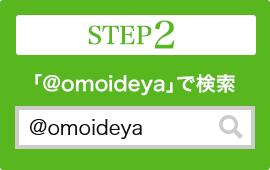 「@omoideya」で検索