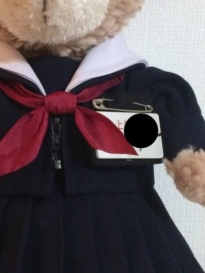 ミニチュアセーラー服の名札